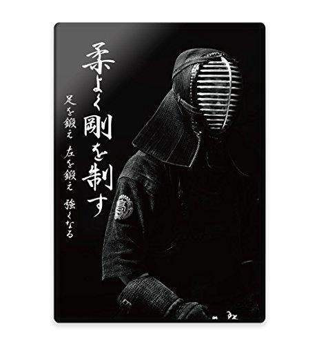 【剣道練習法DVD:安房高校所正孝監督第2弾】 柔よく剛を制...