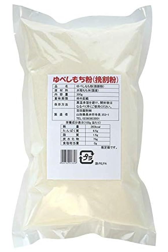 吉田製粉 ゆべしもち粉(挽割粉) 300g