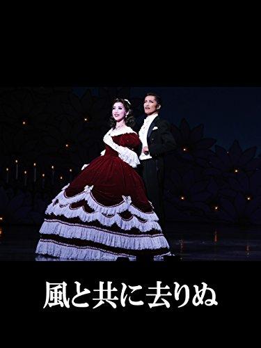 風と共に去りぬ('14年月組・梅田芸術劇場) 月組 梅田芸術劇場