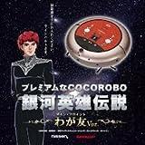 ロボット掃除機 COCOROBO 銀河英雄伝説 わが友Ver.