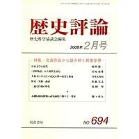 歴史評論 2008年 02月号 [雑誌]