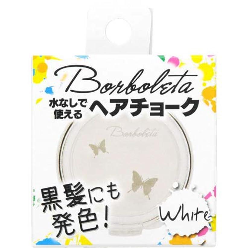 家族簡潔なダブルNew Borboleta ヘアチョーク WHITE