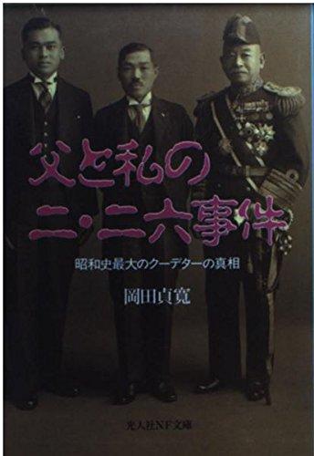 父と私の二・二六事件―昭和史最大のクーデターの真相 (光人社NF文庫)の詳細を見る