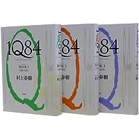 1Q84 1-3巻セット