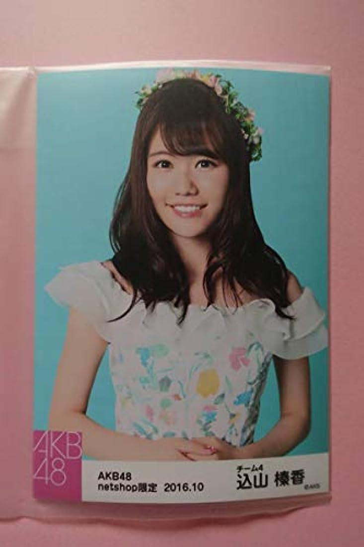 同封する許容ことわざAKB48 個別生写真5枚セット 2016.10 込山榛香 グッズ