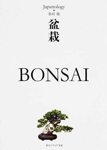 盆栽 BONSAI ジャパノロジー・コレクション (角川ソフィア文庫)
