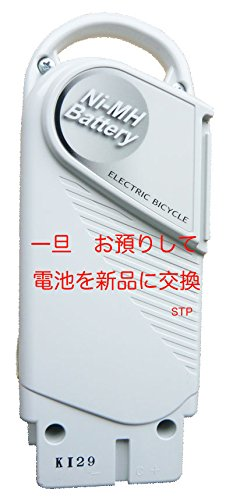 パナソニック電動自転車(NKY200B02) バッテリー電池交換