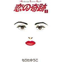 恋の奇跡(1) (Kissコミックス)