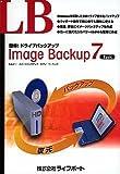 LB Image Backup 7 Basic ミニパッケージ