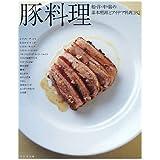 豚料理―和・洋・中・韓の基本料理とアイデア料理182