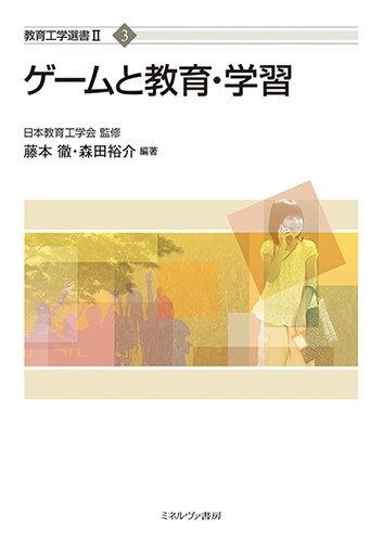 ゲームと教育・学習 (教育工学選書II)