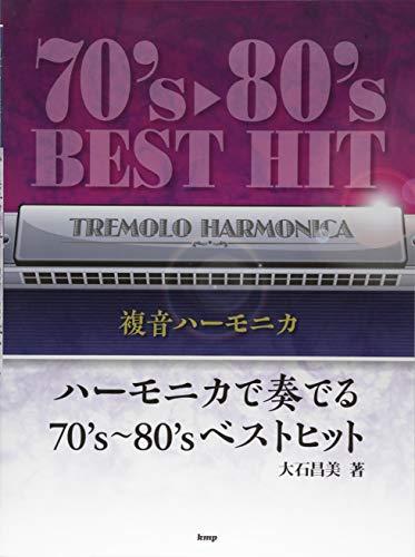 複音ハーモニカ ハーモニカで奏でる70's~80'sベストヒット (楽譜)