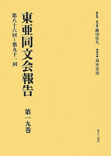 東亜同文会報告〈第19巻〉第八十六回~第九十一回