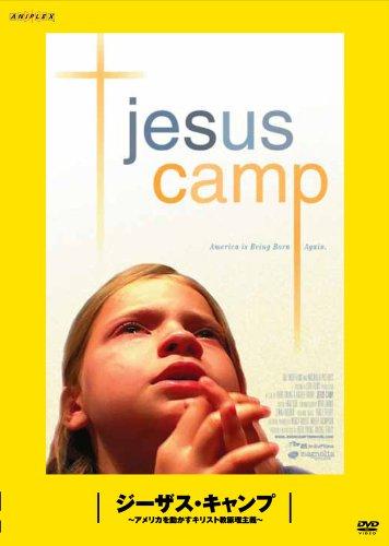 ジーザス・キャンプ ~アメリカを動かすキリスト教原理主義~ : 松嶋×町山 未公開映画を観るTV [DVD]