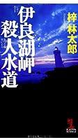伊良湖岬殺人水道 (カッパ・ノベルス)
