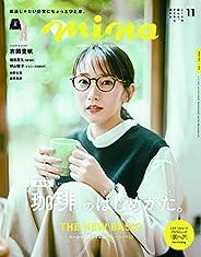 mina(ミーナ) 2021年 11 月号 [雑誌]