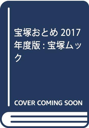 宝塚クリエイティブアーツ その他 宝塚おとめ 2017年度版 (タカラヅカMOOK)の画像