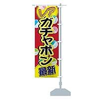 ガチャポン のぼり旗 サイズ選べます(コンパクト45x150cm 右チチ)