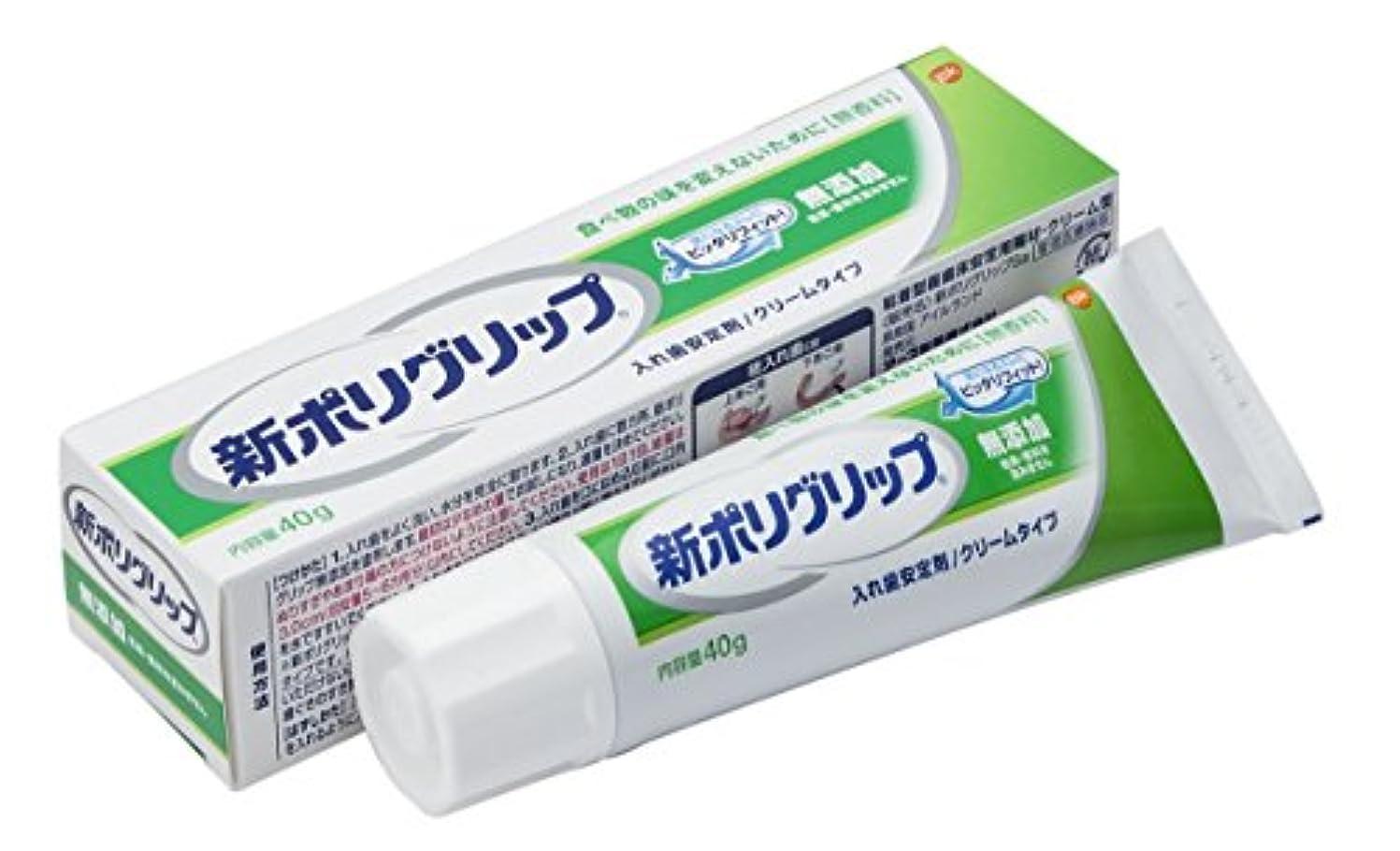 落ち着く正午エクステント部分?総入れ歯安定剤 新ポリグリップ 無添加(色素?香料を含みません) 40g