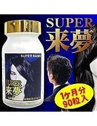 スーパー来夢(カプサイシン+イソフラボン配合育毛サプリ)