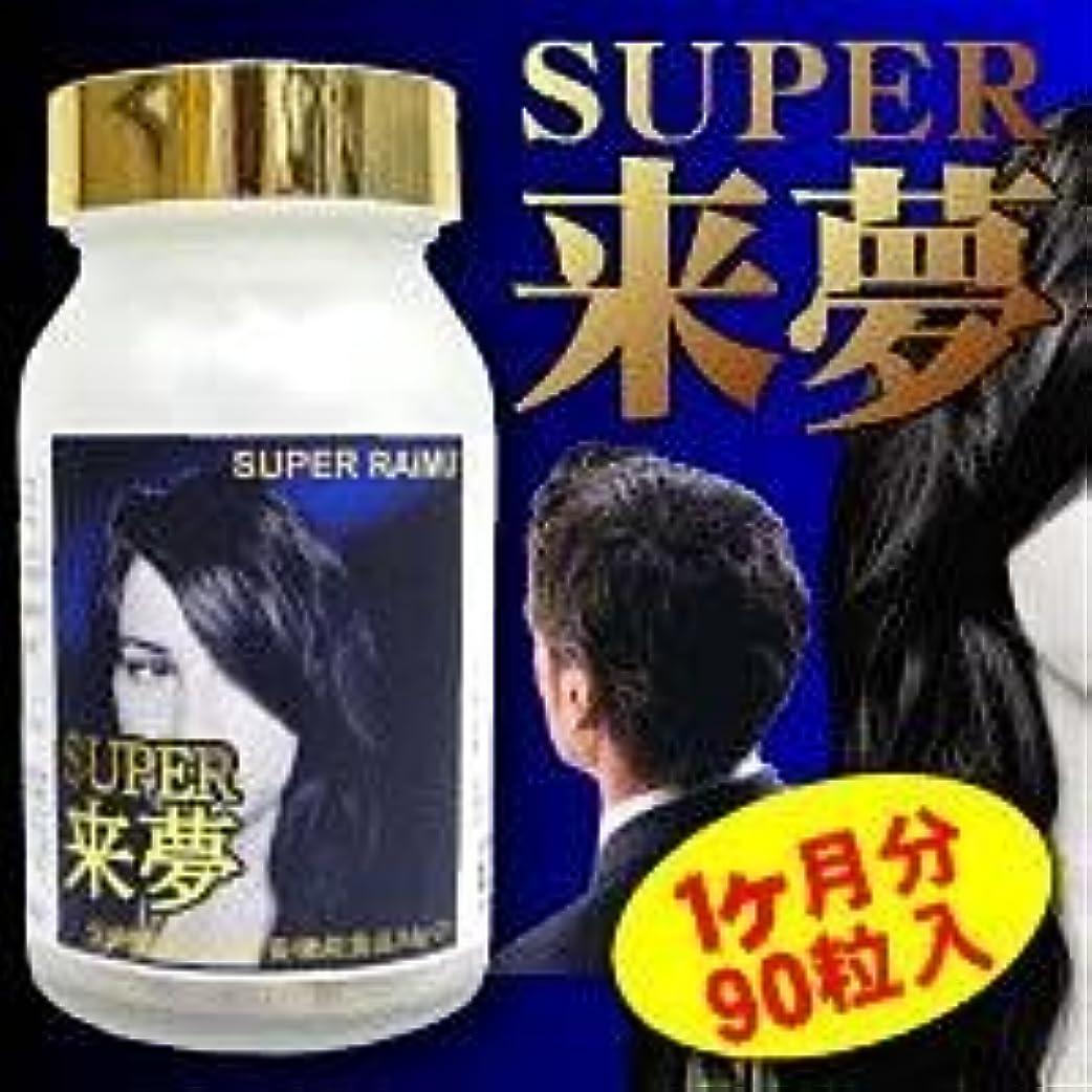 軍艦縁石曖昧なスーパー来夢(カプサイシン+イソフラボン配合育毛サプリ)