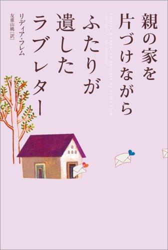 親の家を片づけながら ふたりが遺したラブレターの詳細を見る