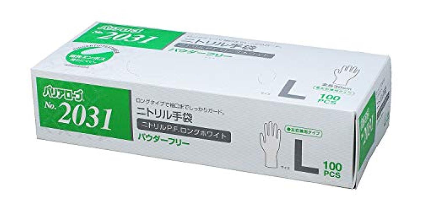 【ケース販売】 バリアローブ №2031 ニトリルP.F.ロング ホワイト (パウダーフリー) L 1200枚(100枚×12箱)