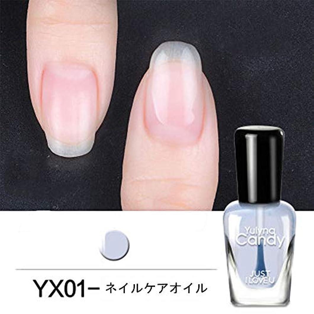 爪特異な影響を受けやすいですベースコート ネイルケアオイル 7ml/本 (XY01)
