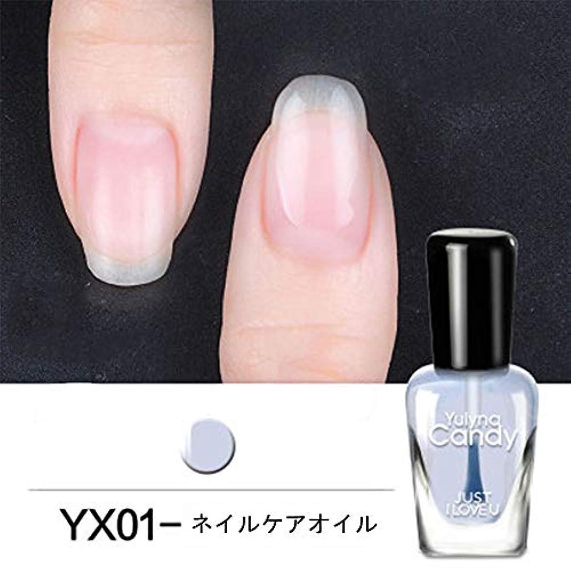 ベースコート ネイルケアオイル 7ml/本 (XY01)