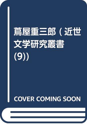 蔦屋重三郎 (近世文学研究叢書 (9))