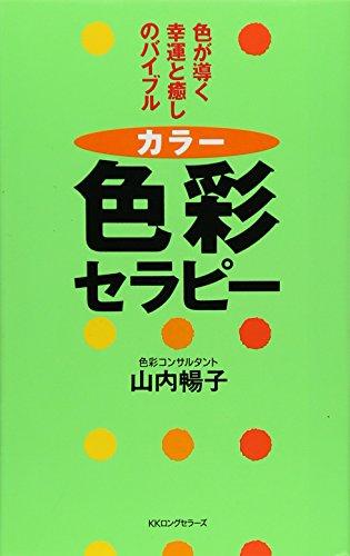 色彩セラピー (ムックセレクト)