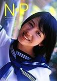 桜庭ななみ写真集 N・P 画像