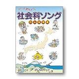 七田式(しちだ) 社会科ソング・日本地理編