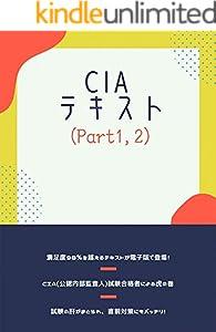 CIA(公認内部監査人)テキスト(Part1・2)電子版