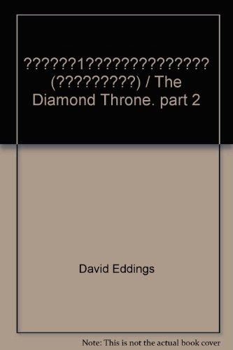 エレニア記〈1〉―ダイアモンドの玉座〈下〉 (角川スニーカー文庫)の詳細を見る