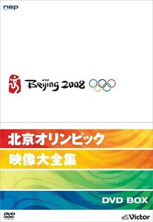 北京オリンピック映像大全集 DVD-BOX(4枚組)