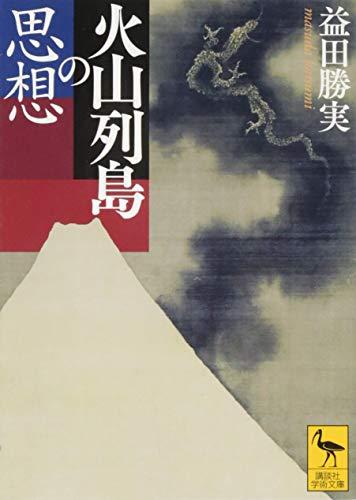 火山列島の思想 (講談社学術文庫)