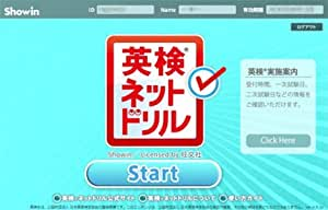 英検ネットドリル 5級 オンラインコード版