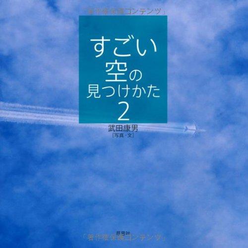すごい空の見つけかた 2の詳細を見る