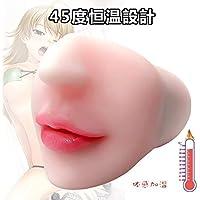 オナホール 温潤の口 オナホ リアル 45度恒温設計 3D口腔 600g 肉厚 非貫通 名器 加熱機能付き (45°恒温)