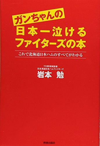ガンちゃんの日本一泣けるファイターズの本―これで北海道日本ハムのすべてがわかるの詳細を見る