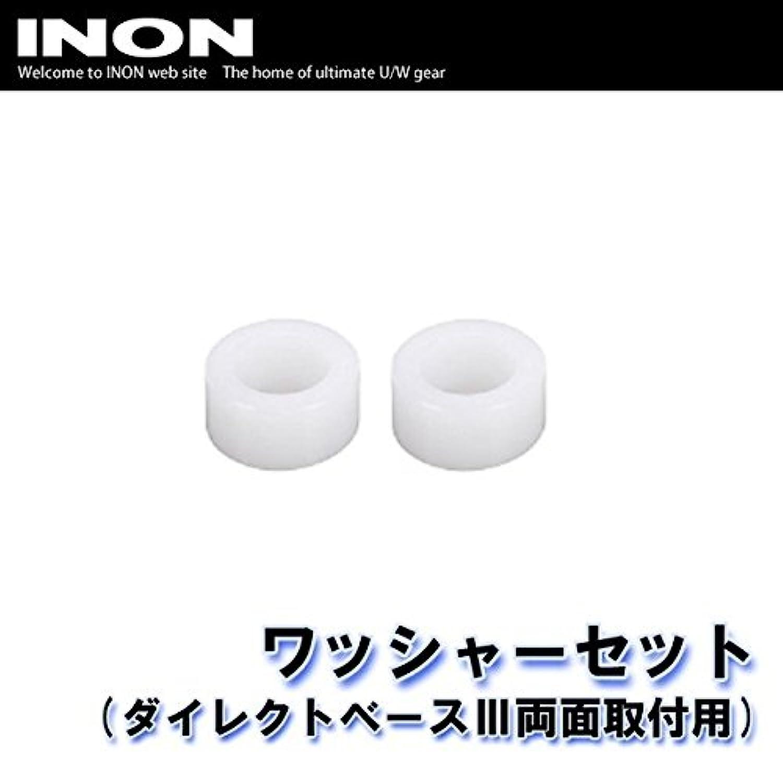 INON ワッシャーセット(ダイレクトベースIII両面取り付用)(707361770000)
