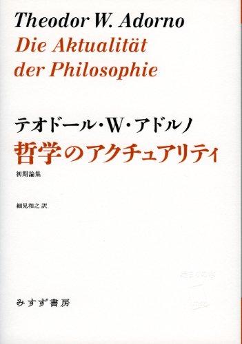 哲学のアクチュアリティ―― 初期論集 (始まりの本)の詳細を見る