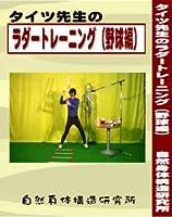タイツ先生のラダートレーニング(野球編)(DVD1枚)
