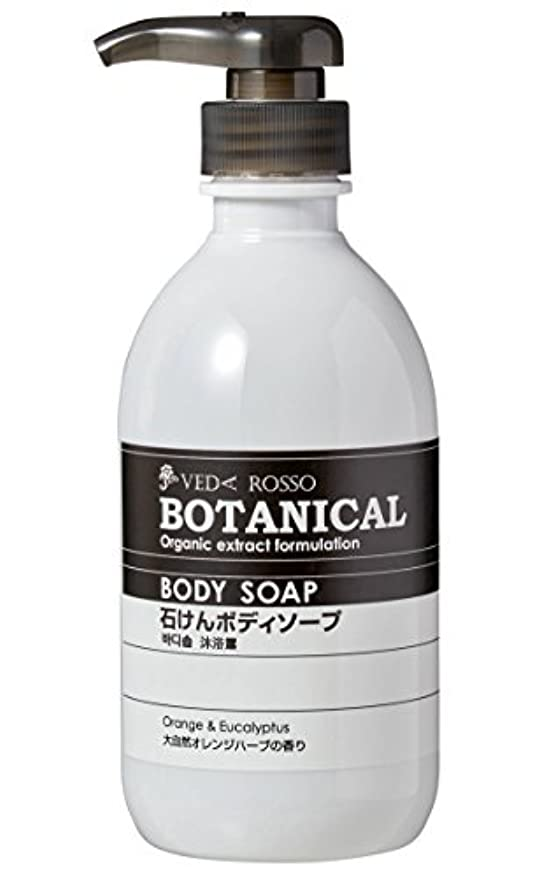 微弱忌避剤提供するヴェーダロッソ ボタニカル石鹸ボディソープ 500ml x 2本セット
