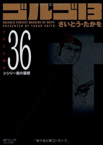 ゴルゴ13 (Volume 36) シシリー島の墓標 (SPコミックスコンパクト)の詳細を見る