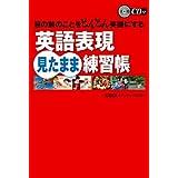 CD付 英語表現見たまま練習帳―目の前のことをどんどん英語にする
