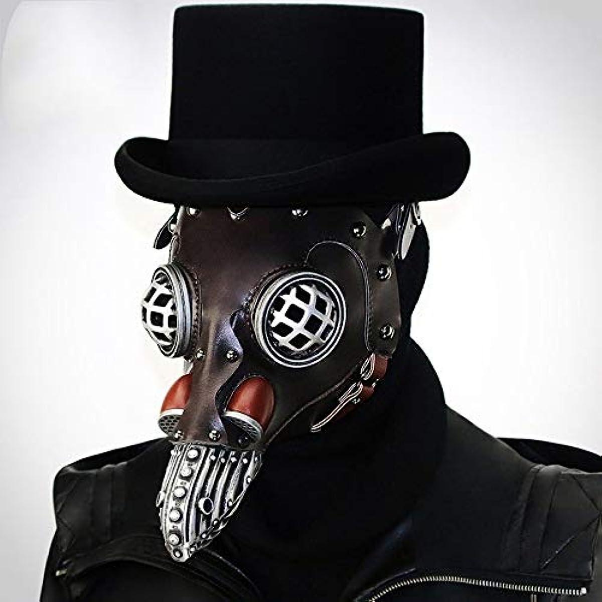 失ミニつなぐETH スチームパンク横暴なペストくちばしマスク/ハロウィーンダンスパーティーの小道具のギフト 適用されます