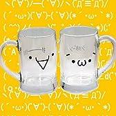顔文字(kaomoji) ペア ビアジョッキ キター・ショボーン 0987570