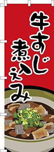 既製品のぼり旗 「牛すじ煮込み」 短納期 高品質デザイン 600mm×1,800mm のぼり